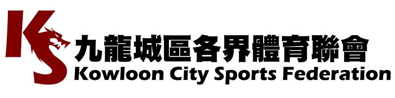 九龍城區各界體育聯會