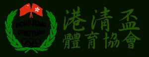 港清盃體育協會